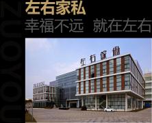 布艺沙发_多功能沙发_家具沙发_左右沙发-深圳市左右家私有限公司