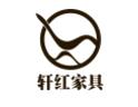 轩红家具招商加盟-上海轩红家具有限公司