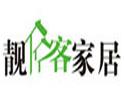 靓客招商加盟-苏州靓客家居有限公司